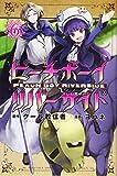 ピーチボーイリバーサイド(6) (講談社コミックス月刊マガジン)