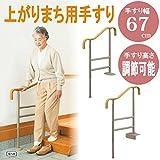 手すり 玄関 上がりかまち用てすり S-650 L/F アロン化成 / フラットタイプ固定板