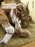 もっと猫毛フェルトの本―うちの猫と楽しむ簡単ハンドクラフト