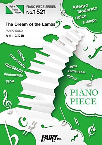 ピアノピースPP1521 The Dream of the Lambs / 久石譲×辻井伸行 (ピアノソロ)~映画『羊と鋼の森』エンディングテーマ