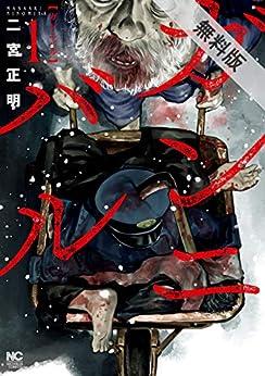 ガンニバル 1【期間限定 無料お試し版】