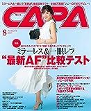 CAPA 2019年8月号 [雑誌] 画像