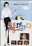 髪がかり [DVD]
