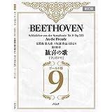 [新訂版]ベートーヴェン 「歓喜の歌」交響曲第九番より <フリガナ付>ゴールド版