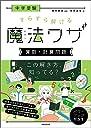 中学受験 すらすら解ける魔法ワザ 算数 計算問題 (西村則康先生の本)