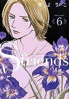S-friends~セフレの品格~(6) (ジュールコミックス)