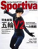 Sportiva 羽生結弦 五輪V2への挑戦 日本フィギュアスケート2018平昌五輪展望号 (集英社ムック) 画像