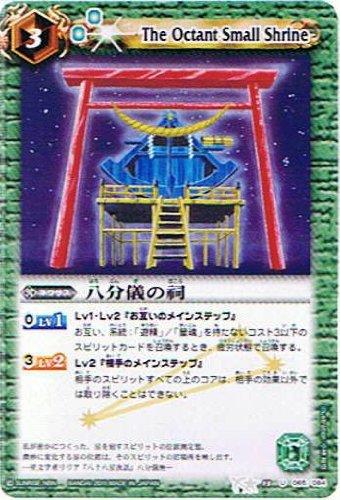 【バトルスピリッツ】 第13弾 星座編 星空の王者 八分儀の祠 bs13-065