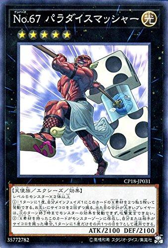 No.67 パラダイスマッシャー ノーマル 遊戯王 コレクターズパック2018 cp18-jp031