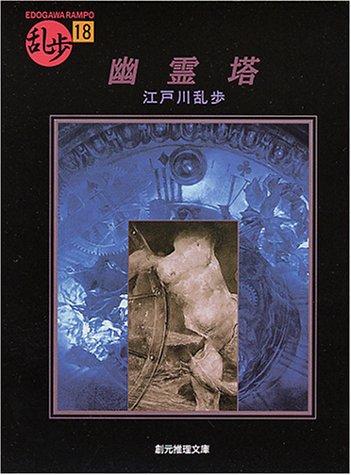 幽霊塔 (創元推理文庫—現代日本推理小説叢書)