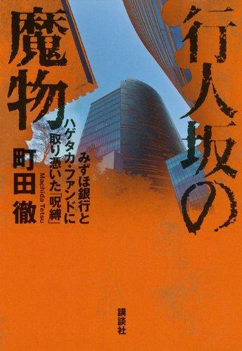 行人坂の魔物——みずほ銀行とハゲタカ・ファンドに取り憑いた「呪縛」 -