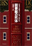 図書館の死体 (ハヤカワ・ミステリ文庫)