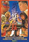 武道館女王列伝 part1 [DVD]