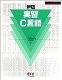 実習C言語 (スマート・スタディ・シリーズ)