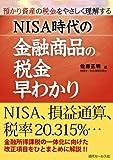 NISA時代の金融商品の税金早わかり: 預かり資産の税金をやさしく理解する