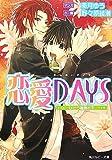 恋愛DAYS―ひとつ屋根の下 (角川ルビー文庫)