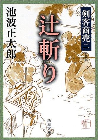 辻斬り (新潮文庫―剣客商売)の詳細を見る