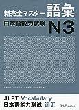 新完全マスター語彙 日本語能力試験N3