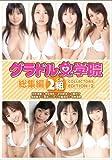 限定1000枚DVD版「グラドル女学院」総集編(2)