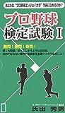 プロ野球検定試験〈1〉 (ベストセレクト)