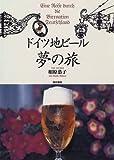 ドイツ地ビール夢の旅