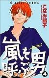 嵐を呼ぶ男 第4巻 (あすかコミックス)