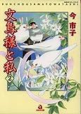文鳥様と私 2 (あおばコミックス 190 動物シリーズ)