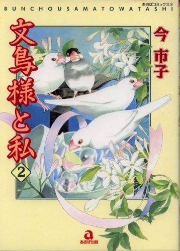 文鳥様と私 2 (あおばコミックス 190 動物シリーズ)の詳細を見る