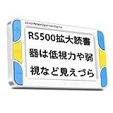 Fonice 電子ルーペ デジタル 拡大鏡 5インチ液晶携帯型LEDライト搭載 最大32倍拡大 800*480高画質 TV出力(HDMI)新聞や雑誌などを拡大して見やすく 日本語扱い説明書付き RS500 拡大読書器