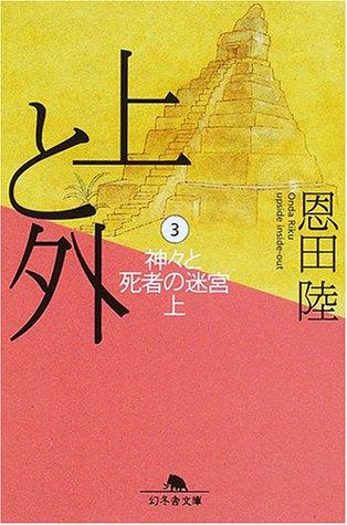 上と外〈3〉神々と死者の迷宮(上) (幻冬舎文庫)の詳細を見る