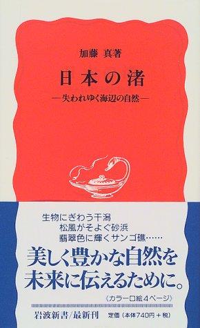 日本の渚―失われゆく海辺の自然 (岩波新書)の詳細を見る