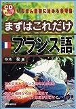 まずはこれだけ フランス語 (CD book)