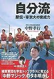 「自分流 駅伝・帝京大の育成力」販売ページヘ