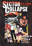 SECTOR COLLAPSE―富士山崩壊