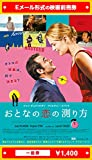 『おとなの恋の測り方』映画前売券(一般券)(ムビチケEメール送付タイプ)
