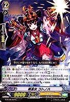 ヴァンガードG 第8弾「超極審判」/G-BT08/057 戦巫女 コトノハ C