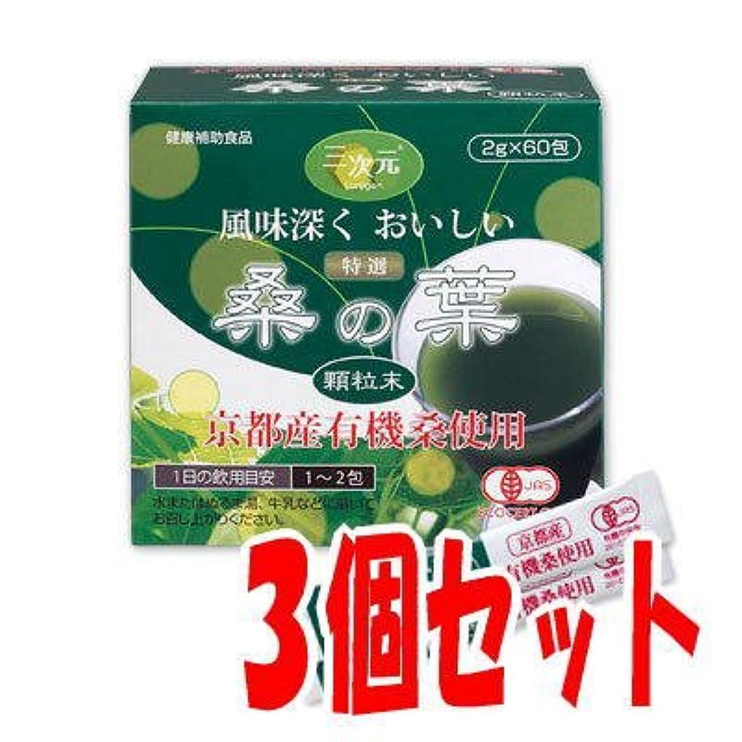 二十排除沿って特選「桑の葉」顆粒末1箱60包入×3箱セット 国産(京都産)有機桑使用 苦くなく風味深くおいしい青汁