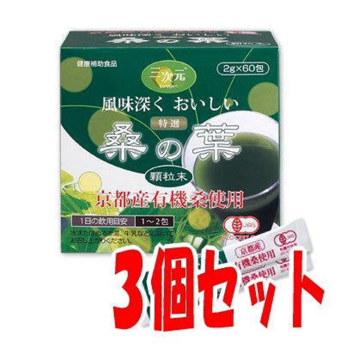 アセ症候群あまりにも特選「桑の葉」顆粒末1箱60包入×3箱セット 国産(京都産)有機桑使用 苦くなく風味深くおいしい青汁