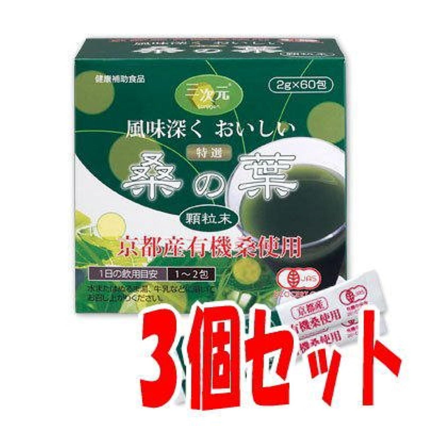 特選「桑の葉」顆粒末1箱60包入×3箱セット 国産(京都産)有機桑使用 苦くなく風味深くおいしい青汁