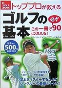 トッププロが教えるゴルフの基本―この一冊で必ず90は切れる!ドライバー、アイアン、アプローチ&パット (Golf book)