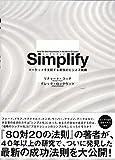 Simplify マーケットを支配する最強のビジネス戦略