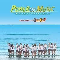 POWER OF MUSIC(通常盤)