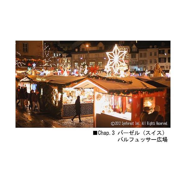 シンフォレストBlu-ray クリスマス・シア...の紹介画像6