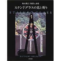 ステンドグラスの光と祈り―柴田勝己 発想と表現