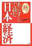 あらすじで読む「日本経済」―いまさら人に聞けない常識がわかる!