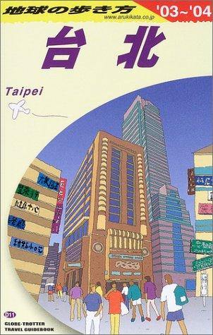 台北〈2003~2004年版〉 (地球の歩き方)