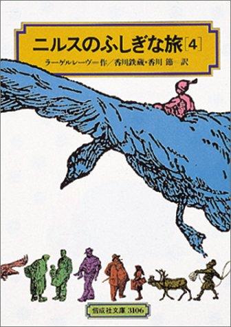 ニルスのふしぎな旅〈4〉[全訳版] (偕成社文庫)の詳細を見る