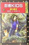 忍者KIDS〈8〉闇の継承 (冒険&ミステリー文庫)