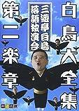 DVD>白鳥大全集 第2楽章 (<DVD>)