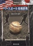 最新MLB情報 ベースボール英和辞典